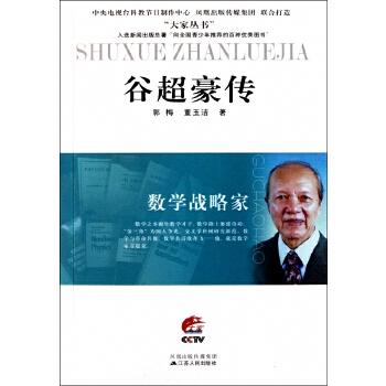 谷超豪传(数学战略家)/大家丛书