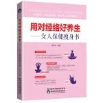 用对经络好养生:女人保健瘦身书