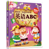 我的第一本成长启蒙书:英语ABC