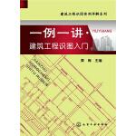 建筑工程识图实例详解系列--一例一讲·建筑工程识图入门(电子书)