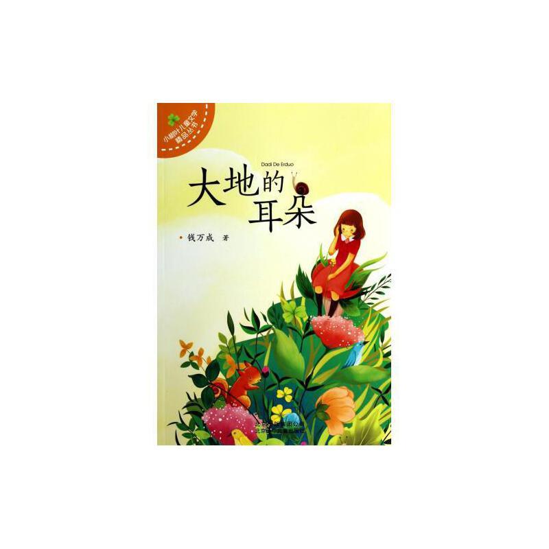 大地的耳朵/小树叶儿童文学精品丛书 钱万成 正版书籍 少儿