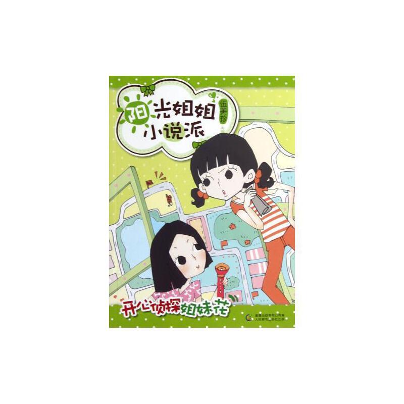 开心侦探姐妹花/阳光姐姐小说派 伍美珍 正版少儿书籍 人民邮电
