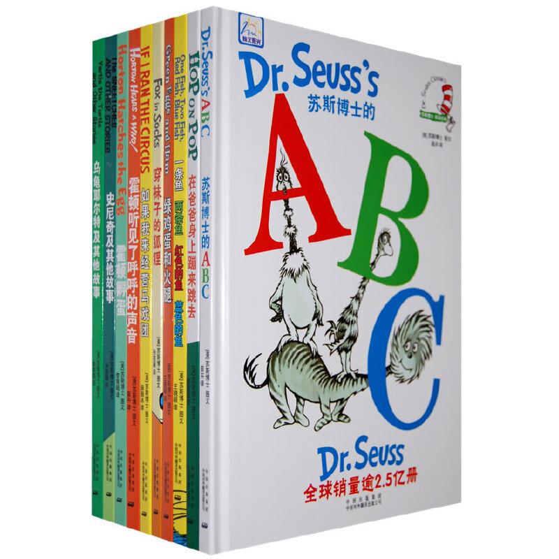 苏斯博士双语系列(全十册)