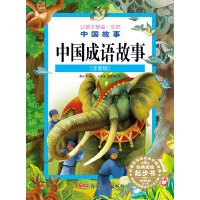 让孩子受益一生的中国故事:中国成语故事(注音版)