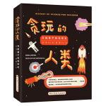 贪玩的人类 : 写给孩子的科学史 (插图精装版)(5月12日前限时领�涣⒓�10元)