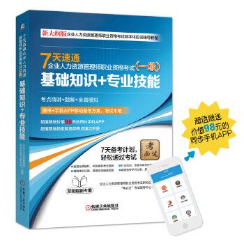 7天速通企业人力资源管理师职业资格考试(一级):基础知识+专业技能