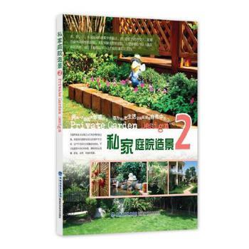 景观设计效果图园林施工图教程室外庭装修院景观花园设计效果大全书籍