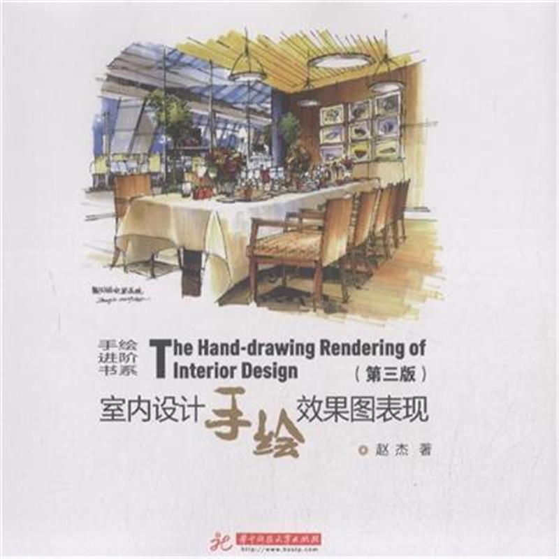 室内设计手绘效果图表现-(第三版)( 货号:756096735982) 北京新华书店