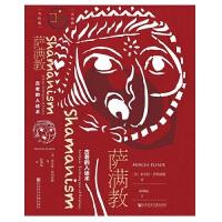九色鹿·萨满教:古老的入迷术