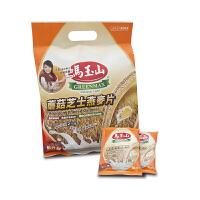 【买二包邮】马玉山 蘑菇芝士燕麦片30g*10包 台湾地区进口营养早餐即食谷物冲饮品