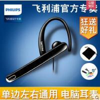 【支持礼品卡】Philips/飞利浦 SHM2100U 单边挂耳式耳挂式耳机笔记本电脑耳麦