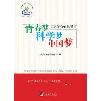 (全33册)少年梦·青春梦·中国梦:中国故事-追风的人-童年的歪房子-不
