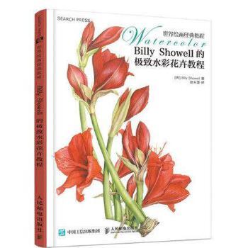 水彩画教程书籍 花卉绘制技法从入门到精通 花之绘 美术教材