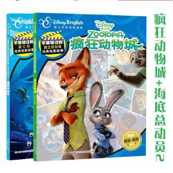 海底总动员2+疯狂动物城书双语美绘版故事迪士尼英语家庭版儿童绘本中