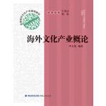 高等院校文化产业基础教材:海外文化产业概论