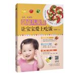 创意儿童餐,让宝宝爱上吃饭