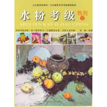 教材中国美术学院出版社水粉风景静物读画与临摹色彩入门基础教材教程