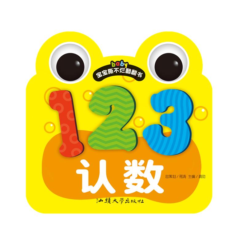 《认数》0-1-2-3岁幼儿童书启蒙早教书婴儿看图认数字学习卡片大卡识