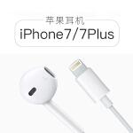 苹果7耳机原装iPhone7 plus 6s Lightning版耳机入耳式线控专用白色EarPod耳机