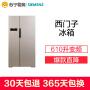 【苏宁易购】SIEMENS/西门子BCD-610W(KA92NV03TI)对开门冰箱家用对门风冷无霜