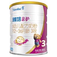 雅培亲护3段820g原装进口奶粉1-3岁三段婴幼儿牛奶粉罐装