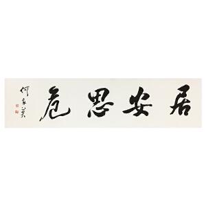 何家英《居安思危》中国美术家协会副主席