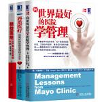 医院管理畅销套装1(共3册,向世界最好的医院学管理+再造医疗:向最好的医院学管理(实践篇)+精益医院:世界最佳医院管理实践(原书第2版))