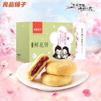 良品铺子鲜花饼云南特产 玫瑰鲜花饼吃货休闲零食小吃盒装320g