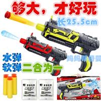 25.5cm沙漠之鹰水弹枪软弹枪双用玩具CS对战枪可发射吸水弹玩具枪