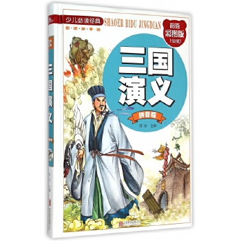 三国演义(拼音版超值彩图版)(精)/少儿必读经典