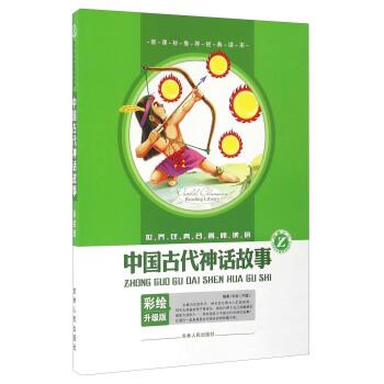中国古代神话故事-世界经典名著阅读馆-彩绘升级版