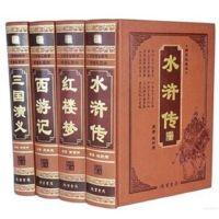 四大名著 全4册足本原著大字版水浒传三国演义红楼梦西游记 定价1380皮面