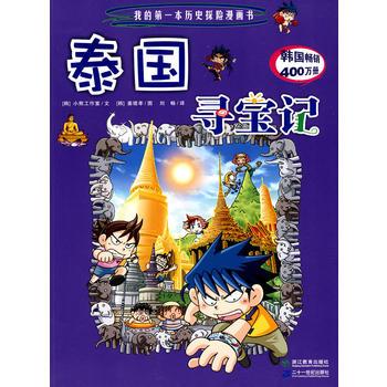 泰国寻宝记我的第一本科学漫画书环球寻宝记系列15畅销正版儿童少儿卡通图书幼儿科普百科全书书籍6-12岁