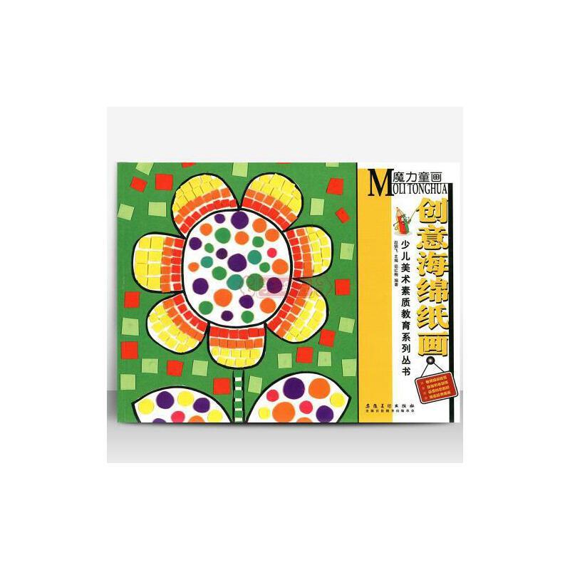 创意海绵纸画童画少儿美术素质教育系列丛书安徽美术出版社