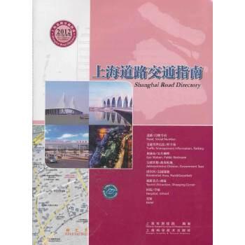 上海道路交通指南(2012版)