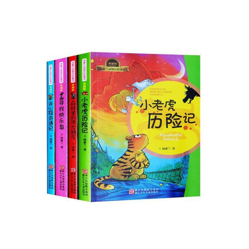 汤素兰动物历险童话典藏版全套装4册小老虎历险记寻找快乐岛开心猫