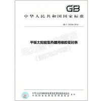 GB/T 33326-2016平板太阳能集热器用橡胶密封条 (此书为纸质版标准图书)