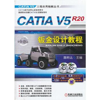《catia v5r20钣金设计教程》(詹熙达.)【简介