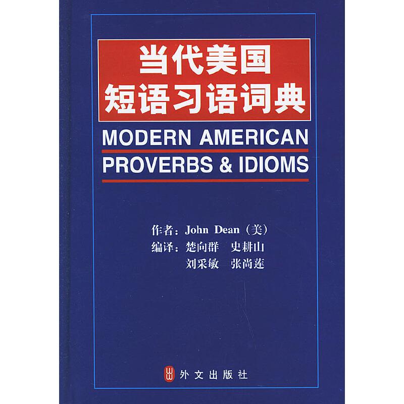 当代美国短语习语词典