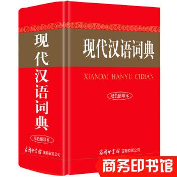 商务印书馆 现代汉语词典(双色缩印本) 商务印书馆国际有限公司