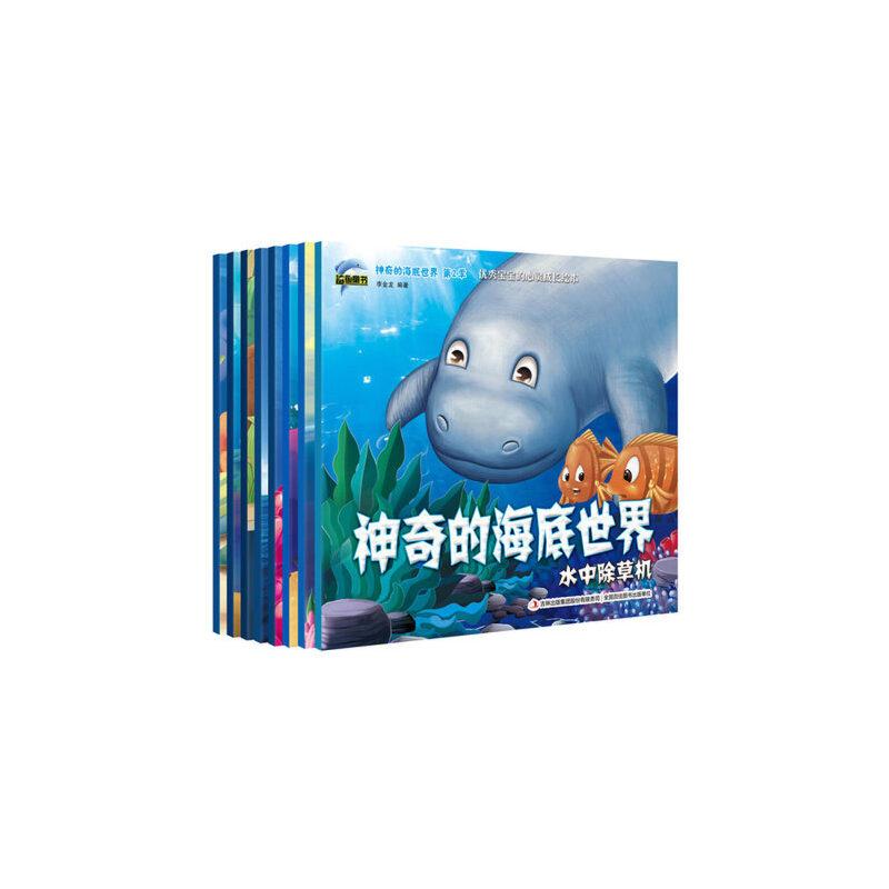 神奇的海底世界全套8册正版 儿童绘本故事漫画书连环画图画书 幼儿