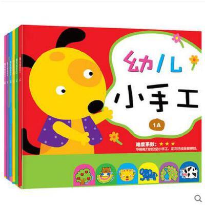 全套6册幼儿园幼儿趣味小手工书剪折纸大全儿童手工制作益智3-6岁