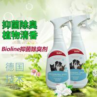 Bioline宠物抑菌除臭剂500ml 宠物清洁博士 猫咪狗狗环境清洁祛味用品