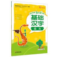 【全新正版T】 幼小衔接多功能描红 基础汉字描红