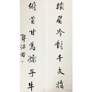 郭沫若《对联》著名文学家