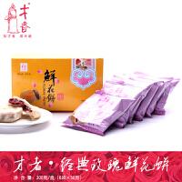 【买1送1 送同款】才者经典鲜花饼300g 玫瑰味盒装云南特产现烤玫瑰花饼零食传统糕点