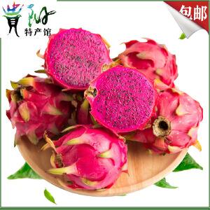 贵州特产罗甸红心火龙果水果大果3斤装4只单果重380g左右(8月28号陆续发货)
