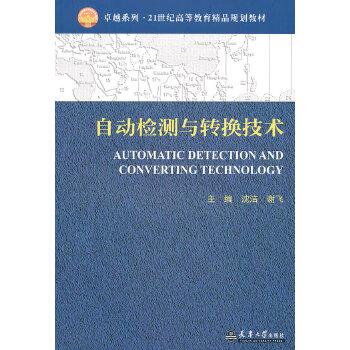 自动检测与转换技术