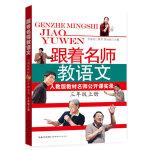 跟着名师教语文  人教版教材名师公开课实录(3年级上)