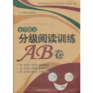 分级阅读训练AB卷三年级下册